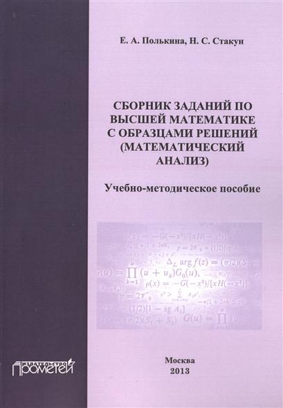 Сборник заданий по высшей математике с образцами решений (математический анализ). Учебно-методическое пособие