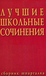 Лучшие школьные сочинения 19-20 в. Сборник-шпаргалка