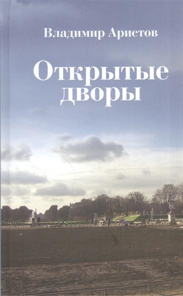 Аристов В. Открытые дворы леонид аристов