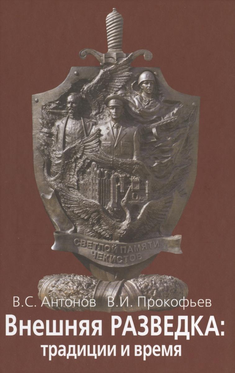 Антонов В., Прокофьев В. Внешняя разведка: традиции и время