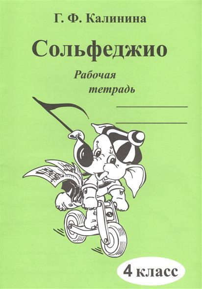 Калинина Г. Сольфеджио Раб. тетрадь 4 кл о н калинина основы аэрокосмофотосъемки