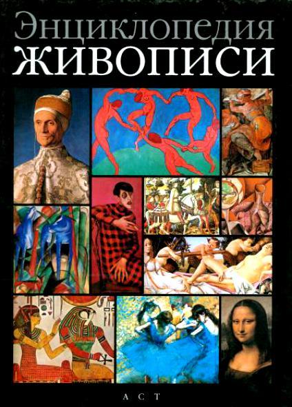 Энциклопедия живописи