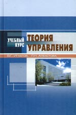 купить Игнатов В. Теория управления по цене 309 рублей