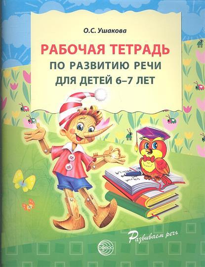 Ушакова О. Рабочая тетрадь по развитию речи для детей 6-7 лет раннее развитие росмэн книга тренажер по развитию речи 6 7 лет