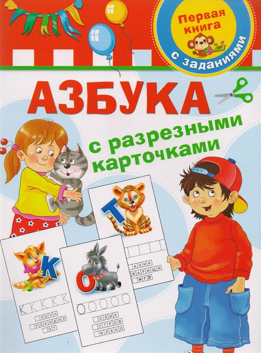 Дмитриева В. Азбука с разрезными карточками морской пост март апрель
