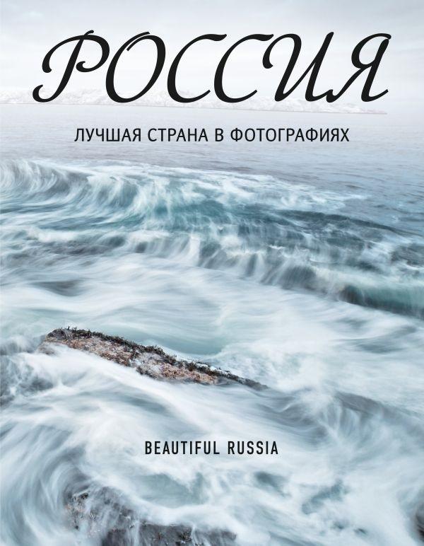 Медведев В. Россия. Лучшая страна в фотографиях