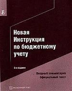 Новая инструкция по бюджет. учету Ввод. комм.
