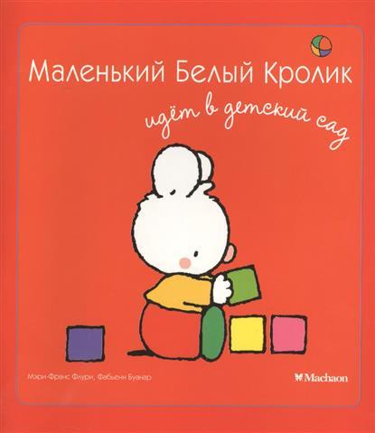 Флури М.-М., Буанар Ф. Маленький Белый Кролик идет в детский сад akg pae5 m