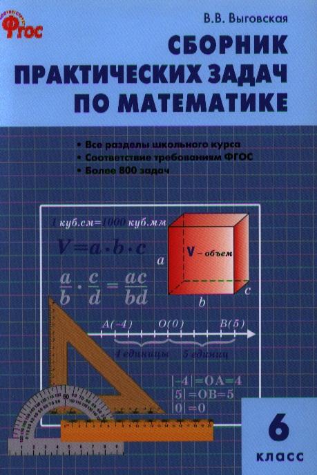 Сборник практических задач по математике. 6 класс