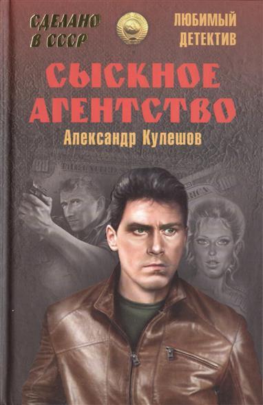Кулешов А. Сыскное агентство кулешов а записки спортивного журналиста