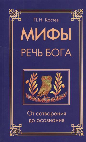 Костев П. Мифы - речь Бога. От сотворения до осознания