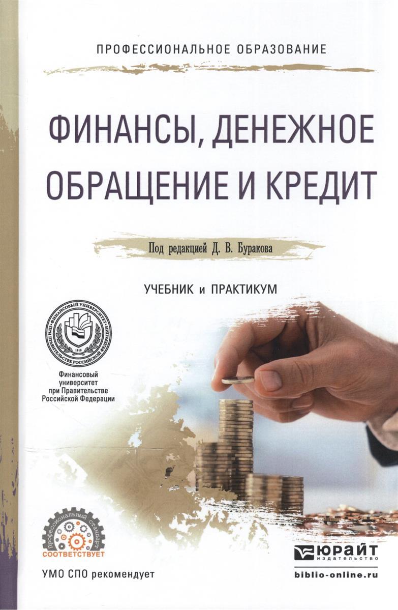 Бураков Д. (ред.) Финансы, денежное обращение и кредит. Учебник и практикум для СПО соломин в ред безопасность жизнедеятельности учебник и практикум для спо