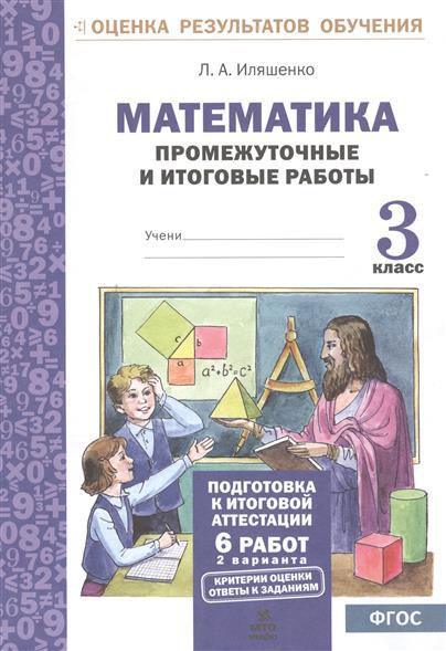 Математика. 3 класс. Промежуточные и итоговые работы