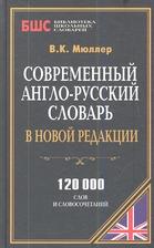 Современный англо-русский словарь в новой редакции. 120000 слов
