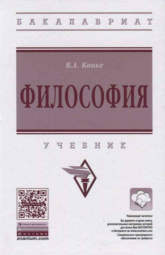цены Канке В. Философия. Учебник
