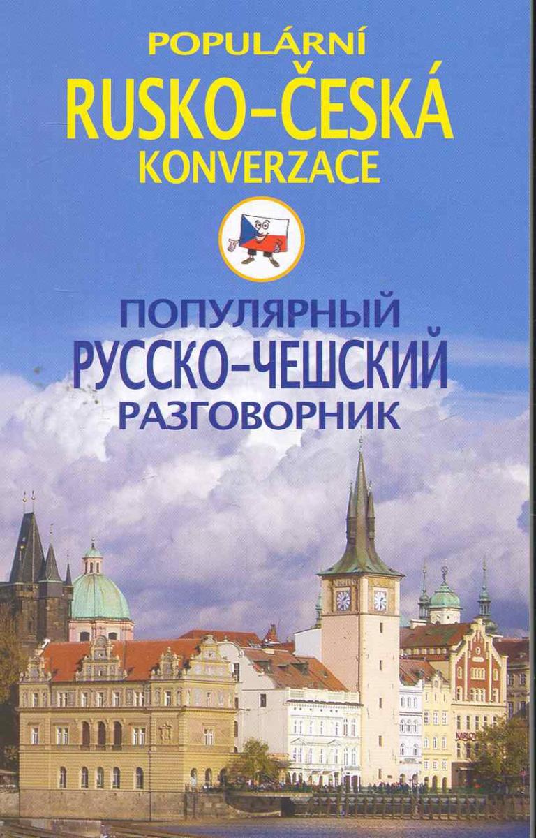 Популярный русско-чешский разговорник