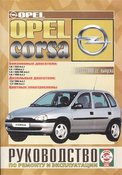 Гусь С. (сост.) Opel Corsa. Руководство по ремонту и эксплуатации. Бензиновые двигатели. Дизельные двигатели. 1993-2000 гг. выпуска