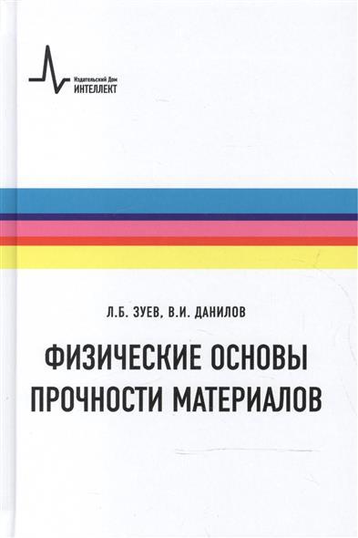 Зуев Л., Данилов В. Физические основы прочности материалов ISBN: 9785915591966 владимир зуев вертикальные провода