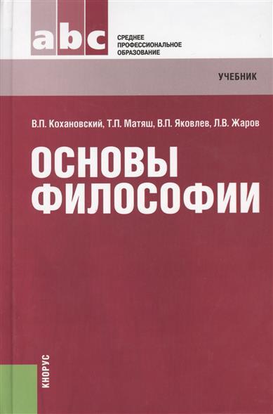 Основы философии. Учебник. Четырнадцатое издание, стереотипное