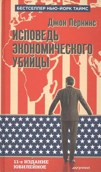 Исповедь экономического убийцы. 11-е издание, юбилейное