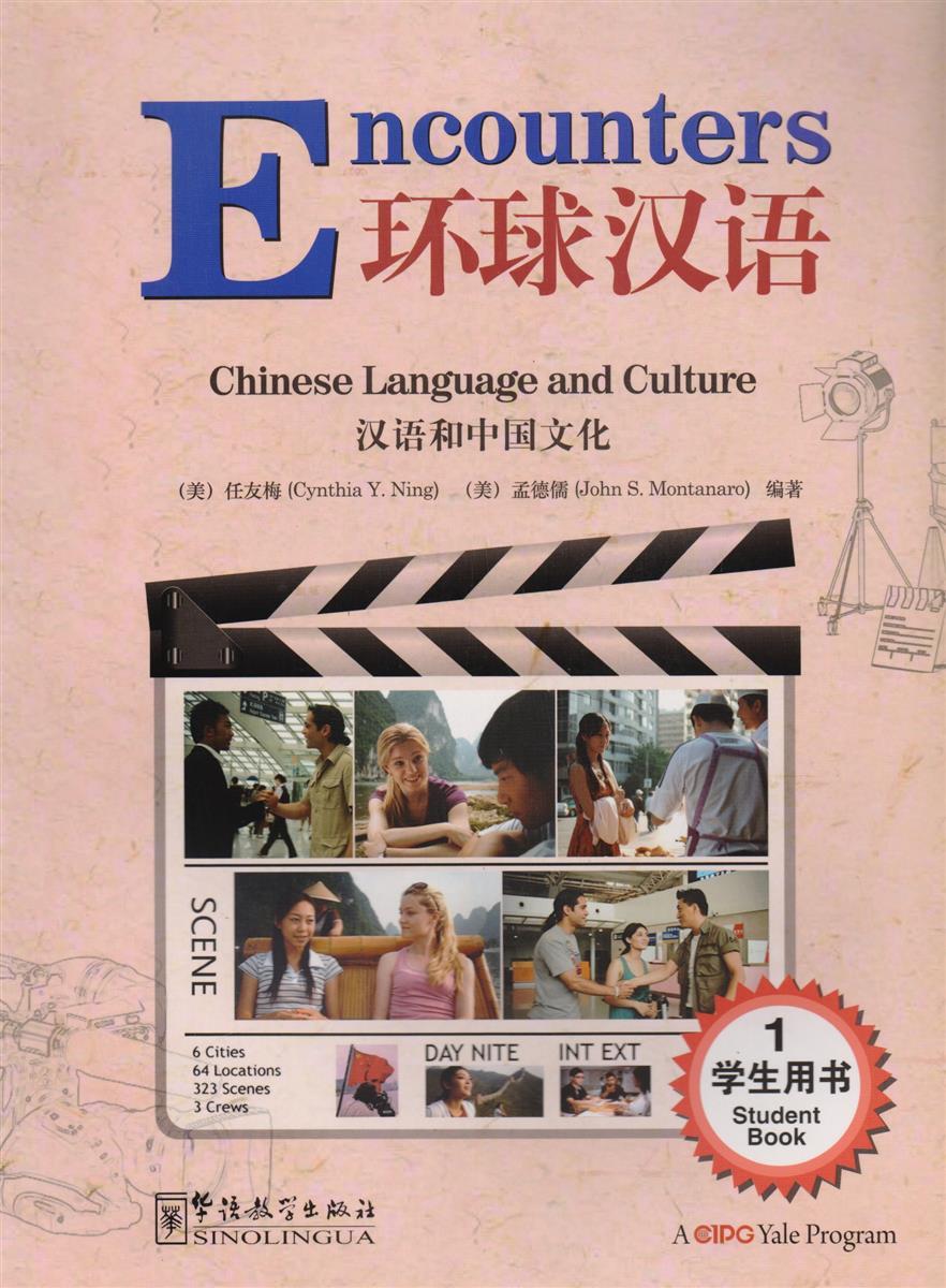 Cynthia Y.Ning, John S.Montana Encounters 1 - Student`s Book / Встречи с китайским языком и культурой 1 - Учебник (на китайском и английском языках)
