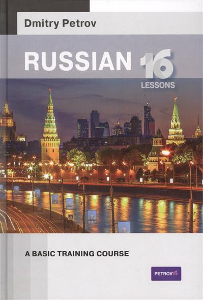 Petrov D. Russian. 16 lessons. A basic training course basic telephone training