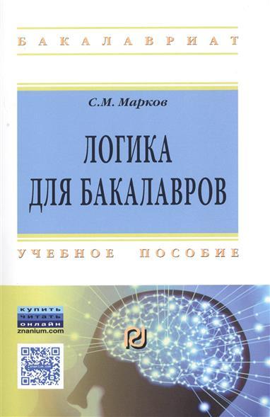 Марков С. Логика для бакалавров. Учебное пособие топология для бакалавров математики учебное пособие