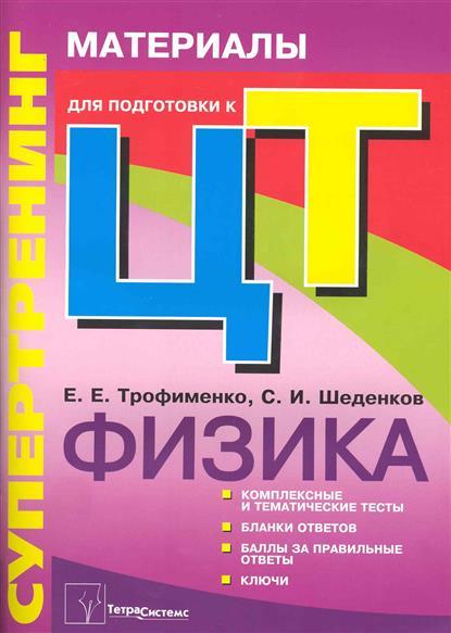 Супертренинг Физика материалы для подг. к централиз. тест. 2010