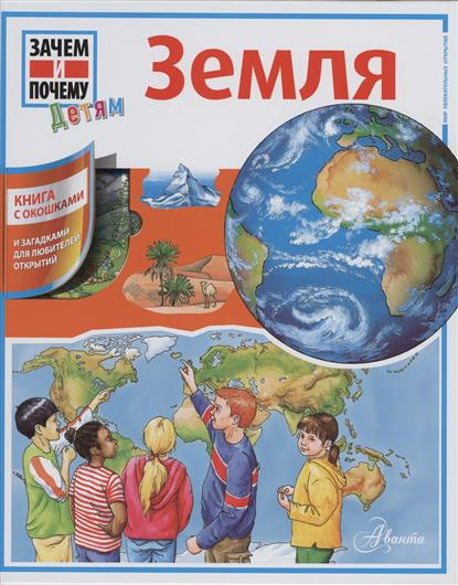 Анискин И. (ред.) Земля. Книга с окошками горохова н ред земля