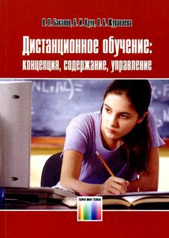 Бакалов В. Дистанционное обучение Концепция Содержания Управление