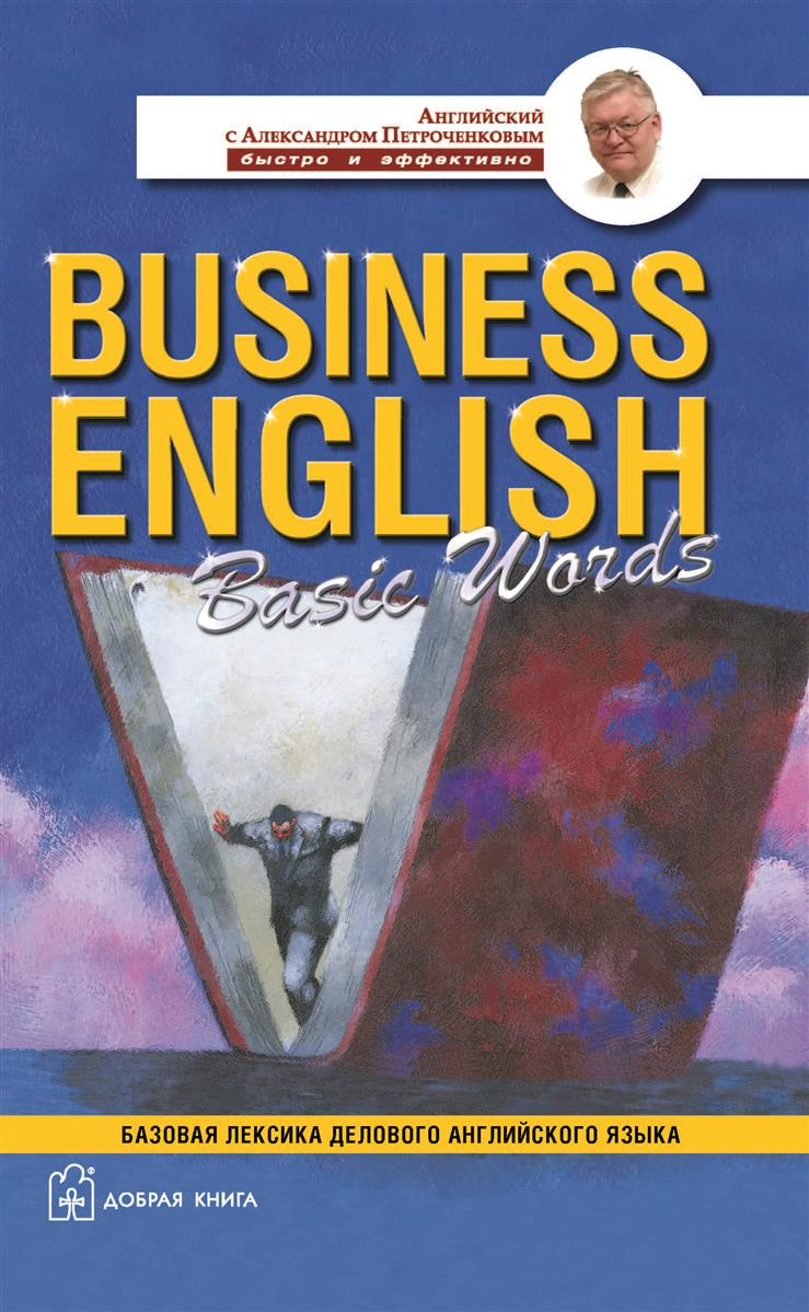 Петроченков А. Business English Basic Words easy english words