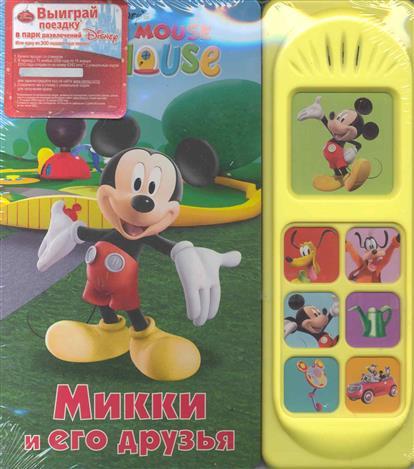 Микки и его друзья Дисней