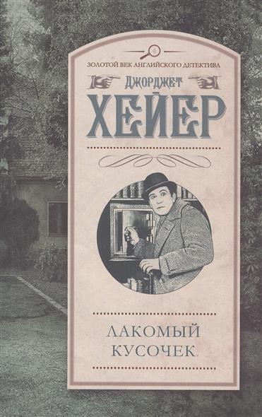 Хейер Дж. Лакомый кусочек хейер дж тайные наслаждения роман