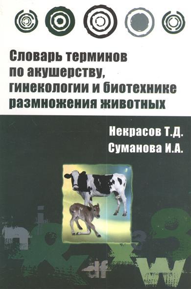 Словарь терминов по акушерству, гинекологии и биотехнике размножения животных. Учебное пособие
