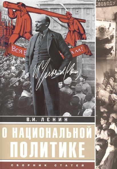 Ленин В. О национальной политике. Сборник статей