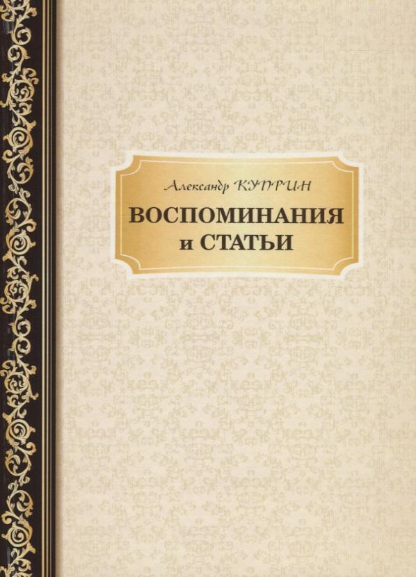Куприн А. Воспоминания и статьи а и куприн резеда