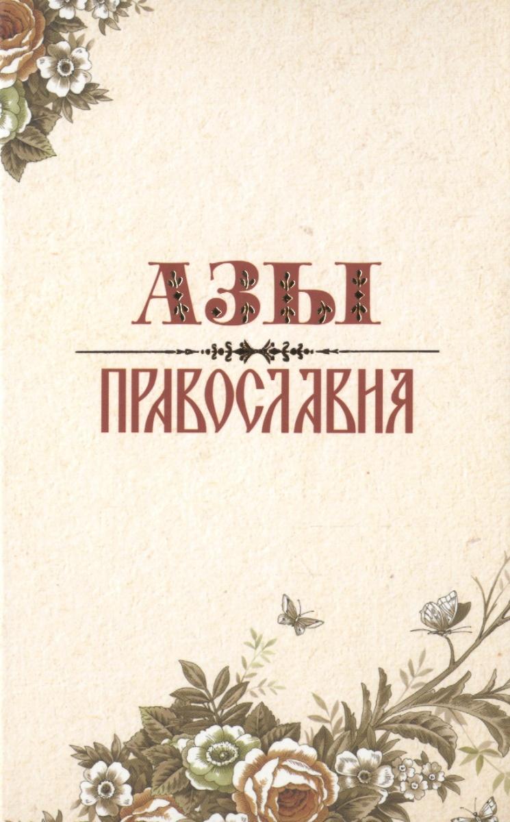 Преображенский А. Азы православия