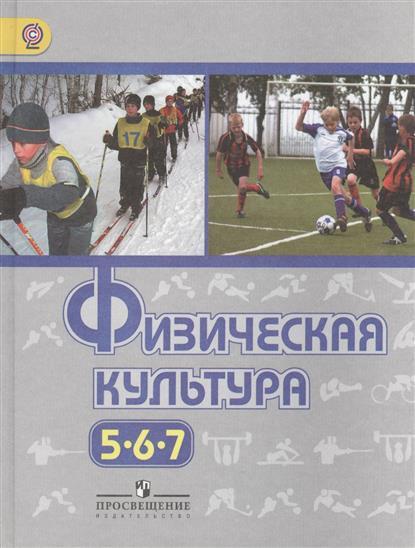 Физическая культура. 5-7 классы. Учебник для общеобразовательных организаций