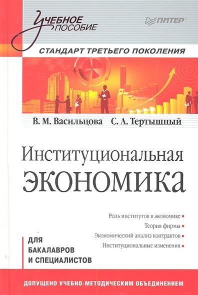 Васильцова В., Тертышный С. Институциональная экономика Станд. третьего покол.