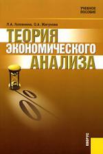 Головнина Л. Теория эконом. анализа басовский л теория эконом анализа isbn 9785160002934