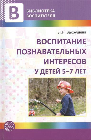 Воспитание познавательных интересов у детей 5-7 лет