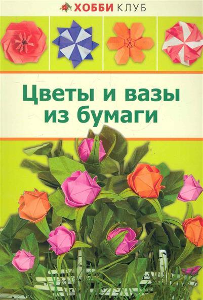 Цветы и вазы из бумаги