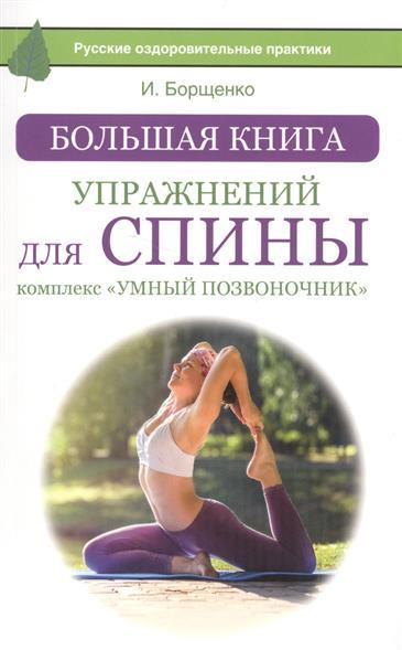 Большая книга упражнений для спины: комплекс