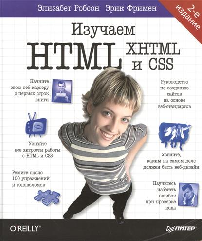 Робсон Э., Фримен Э. Изучаем HTML, XHTML и CSS. 2-е издание ноутбук hp 15 bs050ur 1vh49ea intel pentium n3710 1 6 ghz 4096mb 500gb no odd amd radeon 520 2048mb wi fi bluetooth cam 15 6 1366x768 windows 10 64 bit