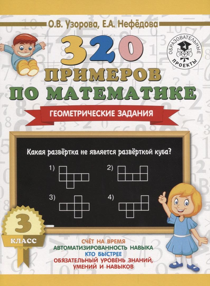 Узорова О., Нефедова Е. 320 примеров по математике. Геометрические задания. 3 класс цена 2017