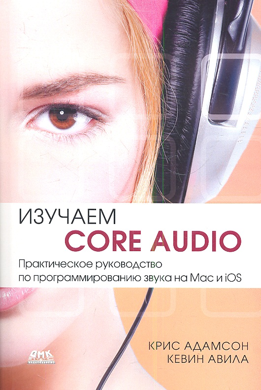 Адамсон К., Авила К. Изучаем Core Audio. Практическое руководство по программированию звука в Мас и iOS