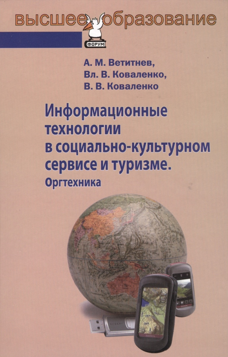 Информационные технологии в социально-культурном сервисе и туризме: Оргтехника