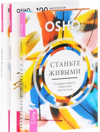 Ошо Станьте живыми + Радость + Свобода (комплект из 3 книг) ошо без гнева ревности и страха о любви радость комплект из 3 книг
