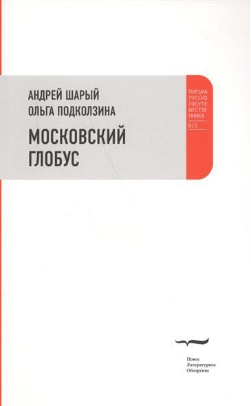 Шарый А., Подколзина О. Московский глобус