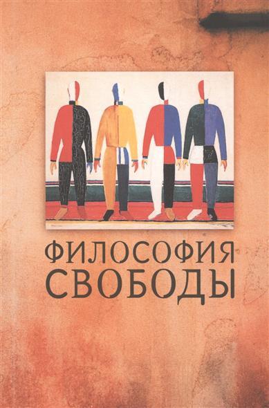 Гаспарян Д. (отв. ред.) Философия свободы